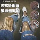 EASON SHOP(GW2095)韓版簡約百搭小性感鬆緊腰收腰大小格紋內搭褲女高腰魚網襪顯瘦修身顯腿長褲襪