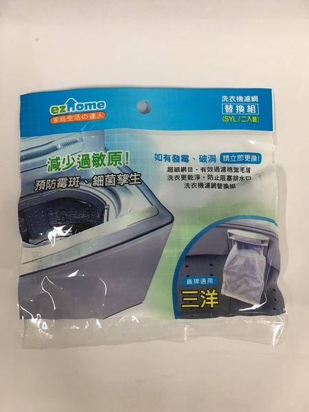 【SONY 三洋】(2入裝) SYL  洗衣機濾網/棉絮過濾網