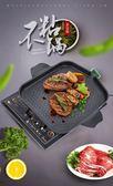 虧本促銷-電磁爐燒烤盤家用不粘烤肉盤多功能鐵板燒盤燒烤架多用鍋烤魚盤wy