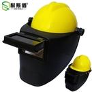 電焊面罩 耐斯盾電焊面罩配帽式插槽高空焊接焊工帽子可掀式氬弧焊焊工面罩