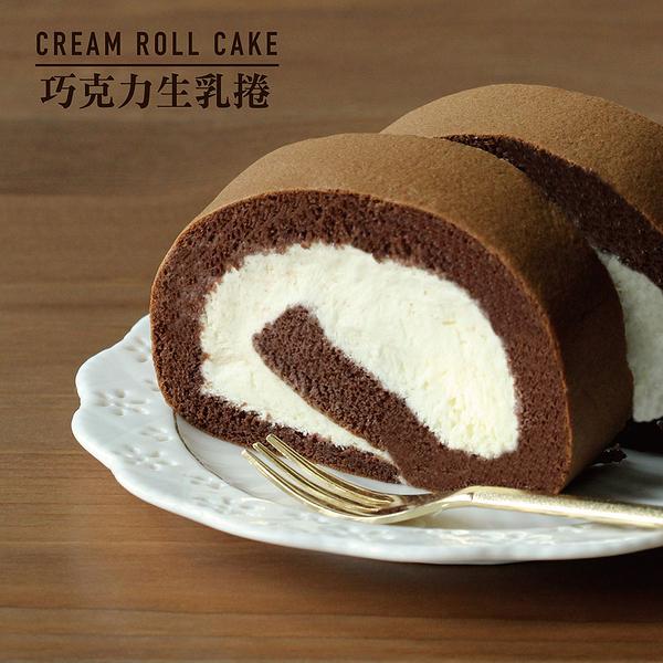 【紅頂穀創】巧克力生乳捲~滿1200元再免運