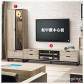 【水晶晶家具/傢俱首選】 HT1711-1-2倫恩8尺低甲醛木心板L型電視櫃二件組