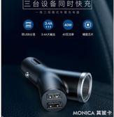 倍思車載充電器點煙器插頭多功能快充汽車手機充電一拖二USB車用 莫妮卡小屋