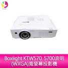 分期零利率 Boxlight KTW570 5700流明(WXGA)寬螢幕投影機