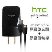 【marsfun火星樂】HTC TC P900-US原廠旅充頭+1M傳輸線充電組 1.5A輸出/USB/旅行充電器/M8/ONE/PLUS