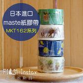 【菲林因斯特】  maste MKT162 116 系列紙膠帶裝飾拍立得底片卡片手帳Mark 39 s