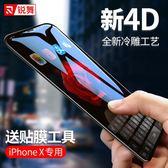 iPhoneX鋼化膜蘋果X手機保護膜全屏覆蓋玻璃4d水凝