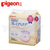 貝親Pigeon 護敏防溢乳墊102片( 日本製)