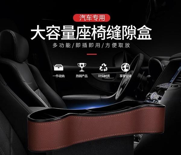 汽車用品置物盒車用座椅縫隙儲物盒車內多功能車上通用夾縫收納
