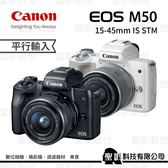 Canon EOS M50 單鏡組 (EF-M 15-45mm IS STM) 4K錄影 微單眼 3期零利率 / 免運費 WW 【平行輸入】