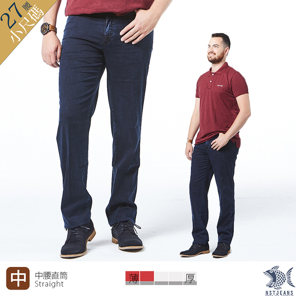 【NST Jeans】夏季薄款 無刷色靛藍 男 微彈牛仔褲-中腰直筒 390(5806) 小尺碼27腰起