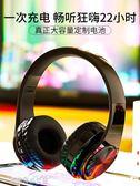 藍牙耳機頭戴式無線遊戲運動型跑步耳麥電腦手機通用〖夢露時尚女裝〗