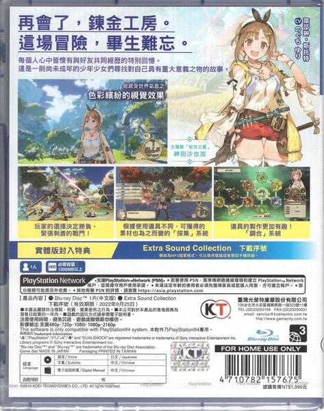 PS4遊戲 萊莎的鍊金工房 常闇女王與秘密藏身處 中文版【玩樂小熊】