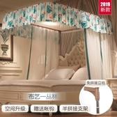蚊帳 蚊帳家用u型軌道導軌1.5m床公主風1.8m米床2019新款網紅加密T 交換禮物