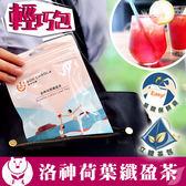 台灣茶人 洛神荷葉纖盈花果茶三角茶包(7入)