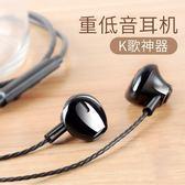 全館免運八折促銷-鄰家 D1韓國迷你重低音炮小米安卓蘋果6耳機入耳式手機k歌通用女
