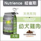 Nutrience紐崔斯〔INFUSION天然幼犬雞肉,2.27kg,加拿大製〕