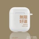 無限好運Airpods1/2代耳機殼適用蘋果pro3代保護套軟殼創意文字軟 夏季新品
