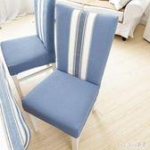 彈力餐桌椅凳子套罩加厚家用連體彈力酒店椅套布藝現代簡約 QQ12043『bad boy時尚』