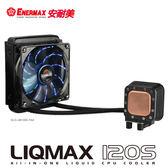 保銳 ENERMAX 水冷 CPU散熱器 LIQMAX 120S ELC-LM120S-TAA
