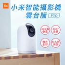 小米智能攝影機 雲台版 Pro網路攝影機 小米攝影機 雲台攝影機 智能攝影機 無線網路攝影機