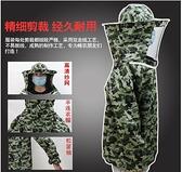 防蜂衣全套透氣型專用防蜂帽蜂箱養蜂服防蜜蜂衣服養LX 伊蒂斯 交換禮物
