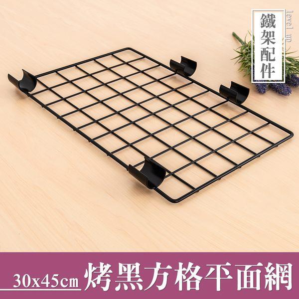 平面網/鐵網/側格網【配件類】30x45cm 烤黑方格平面網(含夾片、送塑膠S勾5入)  dayneeds
