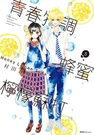 青春特調蜂蜜檸檬蘇打(05)【城邦讀書花園】