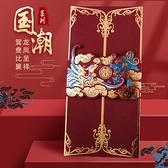 婚禮請帖請柬結婚喜帖中式復古中國風定制創意2021邀請函國潮精品 幸福第一站