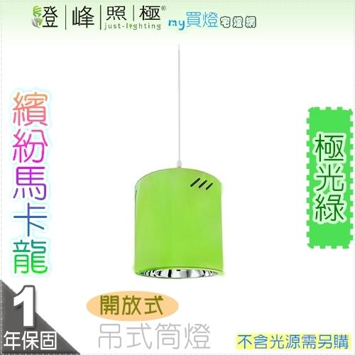 【吊式筒燈】E27 18公分 極光綠 繽紛馬卡龍 炫彩新選擇 流行新色彩.開放式【燈峰照極】nMacaronG_D