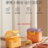 嬰兒奶粉盒便攜式外出分裝米粉盒新生兒存儲密封防潮罐【齊心88】
