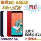 ASUS ZenFone 5Q 手機 64G,送 空壓殼+滿版玻璃保護貼,聯強代理 ZC600KL