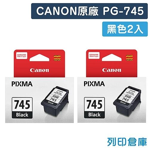 原廠墨水匣 CANON 2黑組合包 PG-745/PG745 /適用 CANON MG2470/MG2570/MG2970/MX497/IP2870