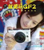 (二手書)就愛玩GF2.用指尖紀錄瞬間感動