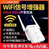WiFi增強器 信號放大器寬帶網絡中繼器加強擴展無限漏油器穿牆wf『快速出貨』