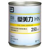 (製程升級全新上市) 亞培 愛美力HN低渣等滲透壓液體營養品 237mlx24罐/箱