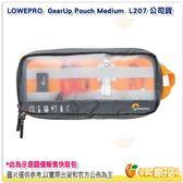 羅普 LOWEPRO GearUp Pouch Medium 百納快取包 (中) L207 公司貨 收納包 雙面收納盒