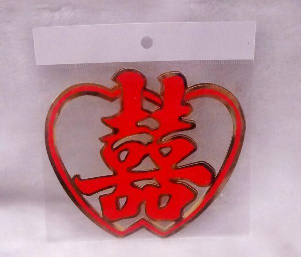 金邊心心相印喜字貼紙-大-結婚用品【皇家結婚用品百貨】