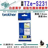 Brother Tze-S231 白底黑字 超黏性護貝標籤帶 耐久型紙質 (寬度12mm)