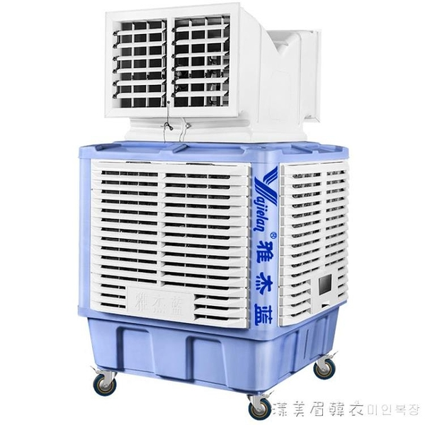雅杰藍移動冷風機工業水冷空調大型工廠房商用環保水空調制冷風扇 NMS漾美眉韓衣