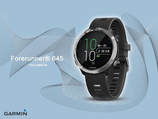 【時間道】GARMIN -預購-贈鋼化防爆膜 Forerunner 645 感應式支付GPS心率腕錶-黑色 免運費