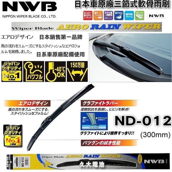 ✚久大電池❚ 日本 NWB 雨刷 ND 12吋 三節式 軟骨雨刷 原廠雨刷 豐田 本田 三菱 日產 馬自達