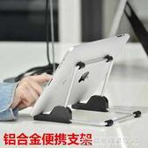 iPad桌面支撐架步步高小天才家教機底座小學生讀書郎學習平板支架   酷斯特數位3C