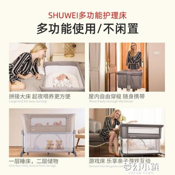 述威嬰兒床新生兒寶寶可摺疊便攜式多功能bb小床行動搖籃拼接大床 ATF夢幻小鎮