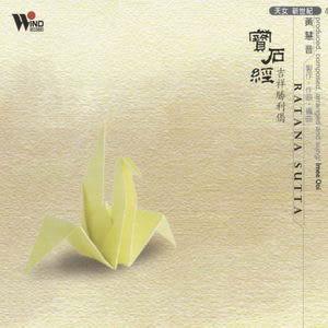 天女新世紀 4 寶石經 吉祥勝利偈 CD (音樂影片購)