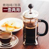 磨豆機 啡憶 咖啡壺 家用玻璃法壓壺 耐熱沖茶器過濾杯 法式濾壓壺手沖壺 莎拉嘿幼