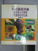 【書寶二手書T3/動植物_IAC】台灣葡萄害蟲及其他有害動物生態與管理技術_民79
