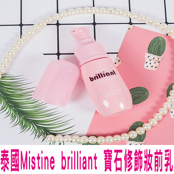 泰國 brilliant 寶石修飾妝前乳 保養 底妝 修飾乳 潤色 自然感 修膚 絲柔 粉底 透白 清爽