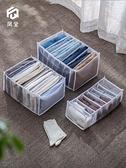 牛仔褲分格整理箱衣柜裝衣服衣物分隔盒袋褲子神器抽屜收納盒布藝