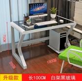 電腦桌電腦台式桌家用簡約現代電腦桌子經濟型書桌簡易寫字台雙人【雙十二全館免運八折】